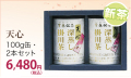 新茶の手摘み深蒸し掛川茶 天心100g2缶セット