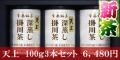 母の日に贈る新茶ギフト深蒸し掛川茶 天上100g3缶セット