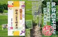 世界農業遺産【静岡の茶草場農法】深蒸し掛川茶100g【産地直送・通販】
