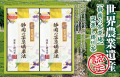 【新茶】世界農業遺産【静岡の茶草場農法】深蒸し掛川茶100g2袋セット【発送:2020年5月8日頃から】【ラッピング有り】