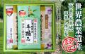 【新茶】【世界農業遺産】静岡の茶草場農法【手摘み】掛川茶60g×1袋・【深蒸し】掛川茶100g×2袋セット【ラッピング有り】【発送:2019年5月7日頃から】