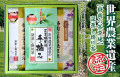 【新茶】【世界農業遺産】静岡の茶草場農法【手摘み】掛川茶60g×1袋・【深蒸し】掛川茶100g×2袋セット【ラッピング有り】【発送:2020年5月8日頃から】