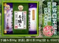 【世界農業遺産】静岡の茶草場農法【手摘み】掛川茶60g×1袋・【深蒸し】掛川茶100g2袋セット