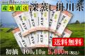 静岡茶 深蒸し掛川茶 ご家庭用に最適 初摘(はつづみ)100g10袋セット