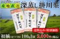 【テレビ放送記念】静岡の緑茶(深蒸し掛川茶)【ご家庭用に人気】初摘100g3袋セット【送料込み・特別価格】