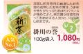 新茶の深蒸し掛川茶 一番人気の掛川の誉(ほまれ)100g袋入り