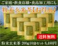 粉末玄米茶の業務用パウダー200g10袋セット
