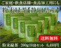 お得用 業務用の粉末緑茶200g10袋