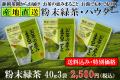 【テレビ放送記念】粉末緑茶(水でもお湯でもOK)お茶の恵みまるごと40g3袋セット【静岡県掛川産一番茶】【送料込み・特別価格】
