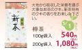 【新茶】茎茶(くき茶・棒茶)100g・200g・500g【静岡産地直送・お取り寄せ・通販】静岡県掛川産【発送:2021年5月2日頃から】