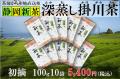新茶【深蒸し掛川茶・ご家庭用に最適】初摘(はつづみ)100g10袋セット【通販・産地直送】【発送:2021年5月15日頃から】