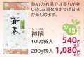 新茶【深蒸し掛川茶】初摘(はつづみ)100g・200g袋入り【発送:2020年5月15日頃から】
