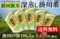 新茶の深蒸し掛川茶・一番人気の掛川の誉(ほまれ)100g5袋セット