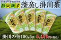 新茶【深蒸し掛川茶・一番人気】掛川の誉(ほまれ)100g5袋セット【通販・産地直送】【発送:2021年5月2日頃から】