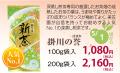 一番人気の新茶の深蒸し掛川茶は掛川の誉を通販
