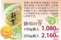 新茶【深蒸し掛川茶・一番人気】掛川の誉(ほまれ)100g・200g袋入り【発送:2021年5月2日頃から】