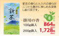 【新茶】敷き草農法【深蒸し掛川茶】掛川の香(かおり)100g・200g袋入り【発送:2020年5月8日頃から】