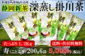 お徳用新茶の寿200g6袋セット