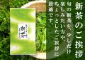 ご挨拶・粗品に最適な新芽の薫り摘新茶40g袋入