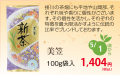 新茶【深蒸し掛川茶】美笠(みかさ)100g袋入り【完成された深蒸し掛川茶】【発送:2020年5月1日頃から】