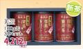 新茶の深蒸し掛川茶 美笠100g3缶セット