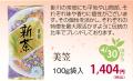 新茶の静岡深蒸し掛川茶の美笠を通販