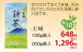 新茶【深蒸し掛川茶】王城(おうじょう)100g・200g袋入り【静岡新茶】【発送:2021年5月10日頃から】