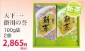 父の日ギフト新茶【静岡茶・掛川茶】天下一・掛川の誉100g×2袋セット【ラッピング有り】