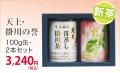 父の日新茶ギフト【静岡・深蒸し掛川茶】天上・掛川の誉100g・2缶セット【ラッピング有り】