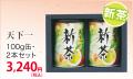 2020年【父の日】新茶のプレゼント【静岡茶・深蒸し掛川茶】天下一100g×2缶セット【ラッピング有り】