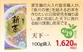 新茶【深蒸し掛川茶】天下一(てんかいち)100g袋入り【天下に誇れる新茶】【発送:2020年4月29日頃から】