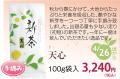 【新茶】手摘み【深蒸し掛川茶】天心(てんしん)100g袋入り【発送:2021年4月26日頃から】