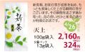 新茶の静岡深蒸し掛川茶の天上を通販