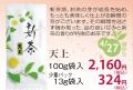 新茶【深蒸し掛川茶】天上(てんじょう)100g袋入り【発送:2021年4月27日頃から】