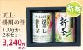 新茶の深蒸し掛川茶 天上・掛川の誉100g・2缶セット
