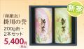 新茶の深蒸し掛川茶 掛川の誉200g2缶(和紙缶)セット