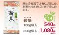 新茶のご家庭用深蒸し掛川茶の初摘を通販