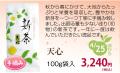 新茶の手摘み深蒸し掛川茶の天心を通販