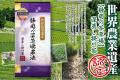 世界農業遺産 静岡の茶草場農法 深蒸し掛川茶100g袋入