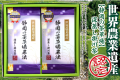 新茶の世界農業遺産 茶草場農法 深蒸し掛川茶100g2袋セット