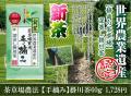 【新茶】静岡の茶草場農法【手摘み】掛川茶60g