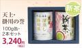 母の日に新茶の掛川茶ギフト天上と掛川の誉100g2缶セット