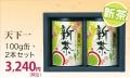 母の日に新茶のプレゼント 深蒸し掛川茶 天下一100g2缶セット