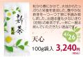 新茶の手摘み深蒸し掛川茶 天心(てんしん)100g袋入り