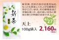 新茶の深蒸し掛川茶 天上(てんじょう)100g袋入り