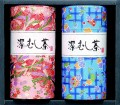 2020年父の日に贈る新茶ギフト【静岡茶・深蒸し掛川茶】掛川の誉200g×2缶(和紙缶)セット【ラッピング有り】