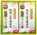 山東受賞記念茶100g2袋セット