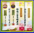 山東受賞記念茶100g3袋セット