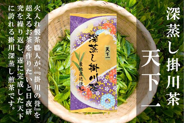 深蒸し掛川茶(緑茶)の天下一(てんかいち)100g袋入