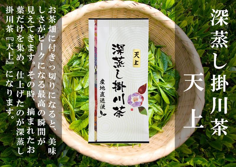 深蒸し掛川茶の天上(てんじょう)100g袋入